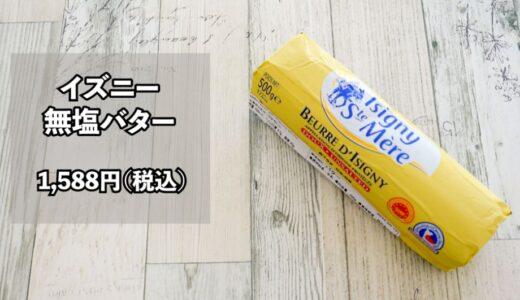 コストコの「イズニー 無塩バター」は濃厚で香り豊か!切り方、保存方法も解説