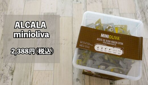 コストコのミニオリーブオイルは小分けタイプで、使いやすくて便利!