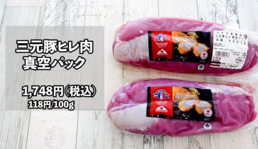 コストコの「三元豚ヒレ肉 真空パック(カナダ産)」は激安!切り方、保存方法も解説