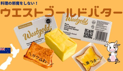 コストコ「Westgold(ウエストゴールド)バター」は濃厚でコクのある味わい!冷凍方法も解説